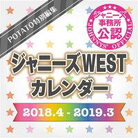 ジャニーズWESTカレンダー  2018.4-2019.3 /学研プラス/POTATO編集部
