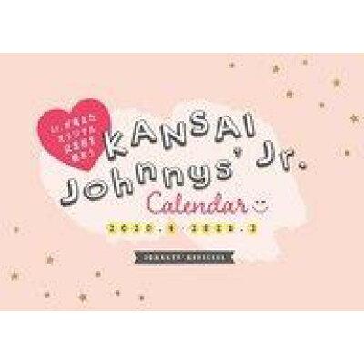 関西ジャニーズJr.カレンダー 2020.4-2021.3