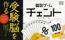 算数ゲ-ムチェント   /学研教育出版