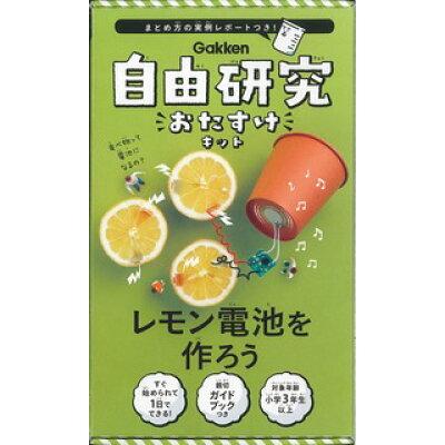 レモン電池を作ろう   /学研プラス
