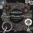 大人のためのヒーリングスクラッチアート Flower!Flower!Flower けずって描く心の楽園  /学研プラス/ヨシヤス