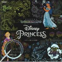 Disney Princess けずって描く心の楽園  /学研プラス/isotope