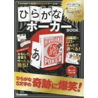 ひらがなポーカーBOOK   /学研プラス