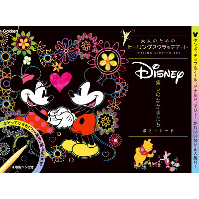 Disney癒しのなかまたちポストカード   /学研プラス/isotope