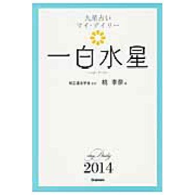 九星占いマイ・デイリ-  2014年版 〔1〕 /学研パブリッシング/桃李奈