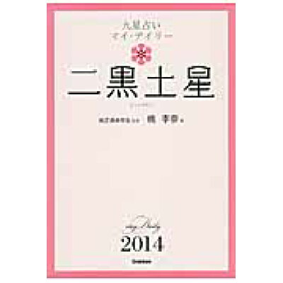 九星占いマイ・デイリ-  2014年版 〔2〕 /学研パブリッシング/桃李奈