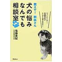 教えて!獣医さん犬の悩みなんでも相談室 ペットドクタ-・佐藤貴紀がとことん答えます!  /学研パブリッシング/佐藤貴紀
