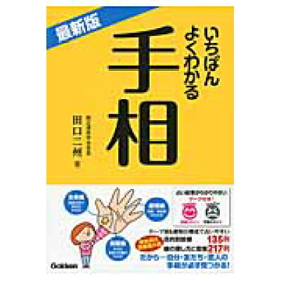 いちばんよくわかる手相 最新版  /学研パブリッシング/田口二州