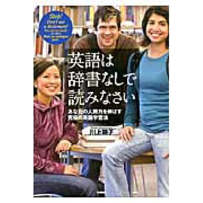 英語は辞書なしで読みなさい あなたの人間力を伸ばす究極の英語学習法  /学研プラス/川上輪子