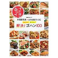 かんたん!おいしい!解決!ゴハン100 NHKあさイチ料理研究家54人のお助けレシピ  /学研パブリッシング