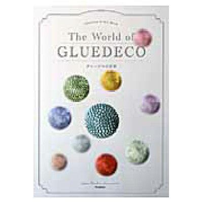 グル-デコの世界 Gluedeco Artists Book  /学研プラス/日本グル-デコ協会