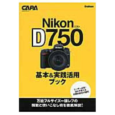ニコンD750基本&実践活用ブック   /学研パブリッシング