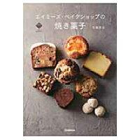 エイミ-ズ・ベイクショップの焼き菓子   /学研プラス/吉野陽美