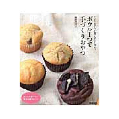 たかこさんが教えてくれた、ボウル1つで手づくりおやつ まいにち食べたい簡単お菓子&パン  /学研プラス/稲田多佳子