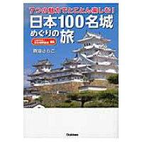 日本100名城めぐりの旅   /学研プラス/萩原さちこ