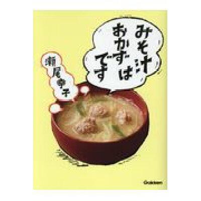 みそ汁はおかずです   /学研プラス/瀬尾幸子