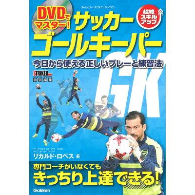 DVDでマスター!サッカーゴールキーパー 超絶ルキルアップ!/今日から使える正しいプレーと練  /学研プラス/リカルド・ロペス