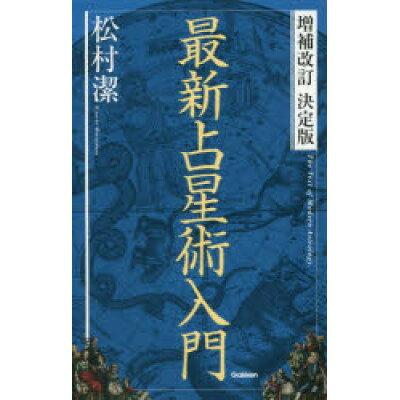 決定版最新占星術入門   増補改訂/学研プラス/松村潔