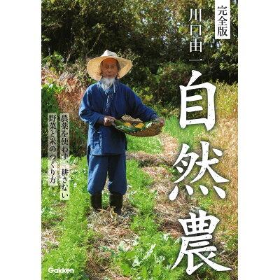 川口由一自然農 完全版 農薬を使わず、耕さない 野菜と米のつくり方  /学研プラス/川口由一