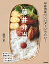 藤井弁当 お弁当はワンパターンでいい!  /学研プラス/藤井恵