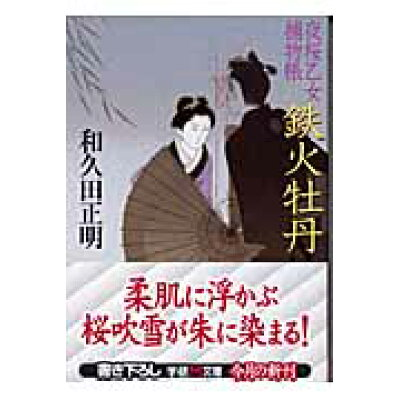 鉄火牡丹 夜桜乙女捕物帳  /学研プラス/和久田正明