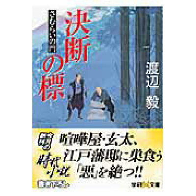 決断の標 さむらいの門  /学研プラス/渡辺毅