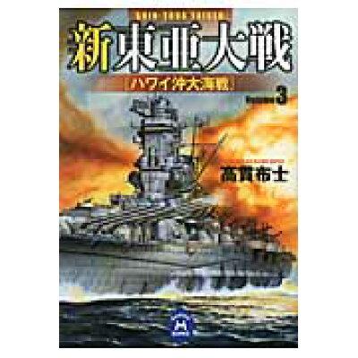 新東亜大戦  3 /学研パブリッシング/高貫布士