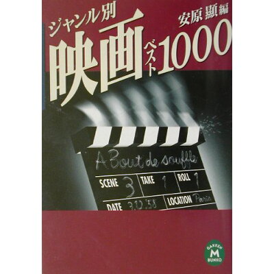 ジャンル別映画ベスト1000   /学研プラス/安原顕