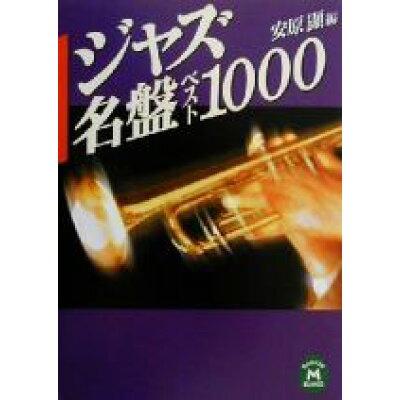 ジャズ名盤ベスト1000   /学研プラス/安原顕