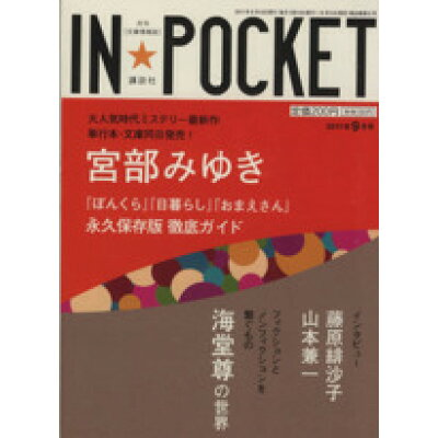 IN★POCKET'11-09   /講談社