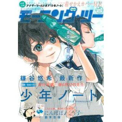 モーニングスーパー増刊 モーニング・ツー vol.47 モーニング編集部