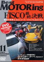 DVD>Best MOTORing  2003年11月号 /講談社
