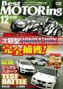 DVD>Best MOTORing  2008年12月号 /講談社