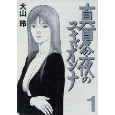真夏の夜のユキオンナ  1 /講談社/大山玲