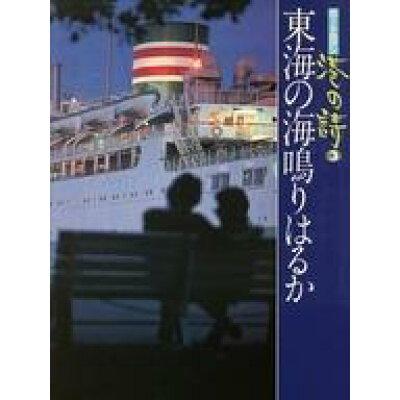 ポ-トロマン港の詩  第3巻 /講談社/講談社