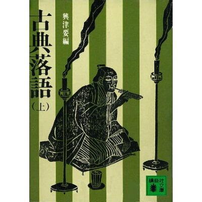 古典落語  上 /講談社/興津要
