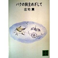 バクの飼主めざして   /講談社/庄司薫
