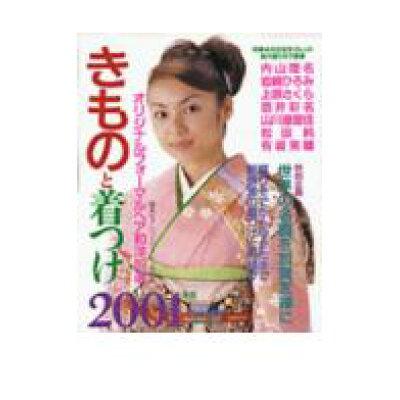 きものと着つけ 保存版 2001年版 /講談社