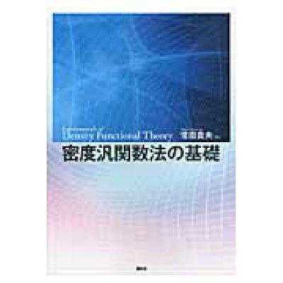 密度汎関数法の基礎   /講談社/常田貴夫
