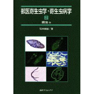 獣医寄生虫学・寄生虫病学  2 /講談社/石井俊雄