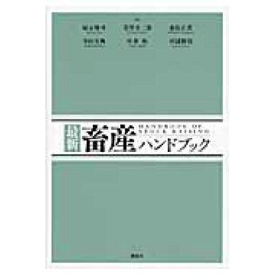 最新畜産ハンドブック   /講談社/扇元敬司
