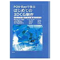 POV-Rayで学ぶはじめての3DCG制作   /講談社/松下孝太郎
