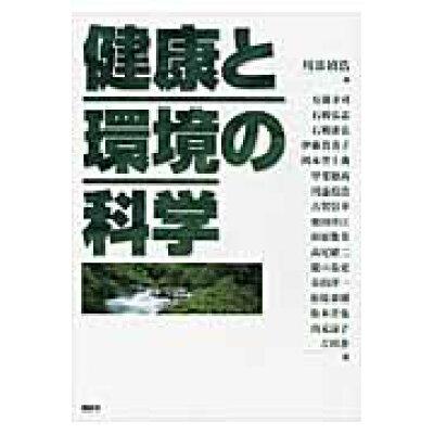 健康と環境の科学   /講談社/川添禎浩