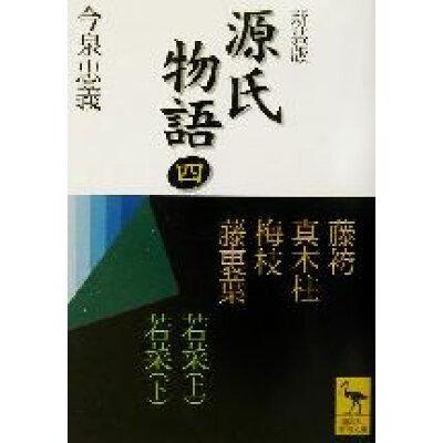 源氏物語 全現代語訳 4 新装版/講談社/紫式部