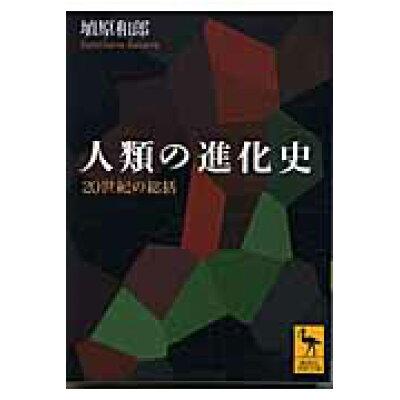 人類の進化史 20世紀の総括  /講談社/埴原和郎