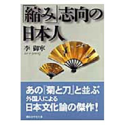 「縮み」志向の日本人   /講談社/李御寧