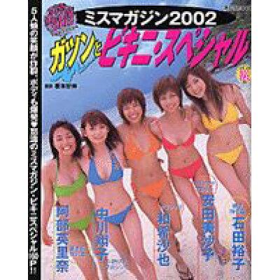 ミスマガジン ガツンとビキニ・スペシャル 2002 /講談社