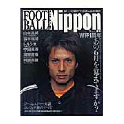 フットボ-ルニッポン  2003夏号 /講談社