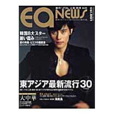 Ea news 東京 ソウル 上海 香港 台北 最新流行五大都市水 vol.001 /講談社