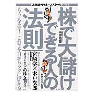 株で大儲けできる人の法則   /講談社/西澤澄雄